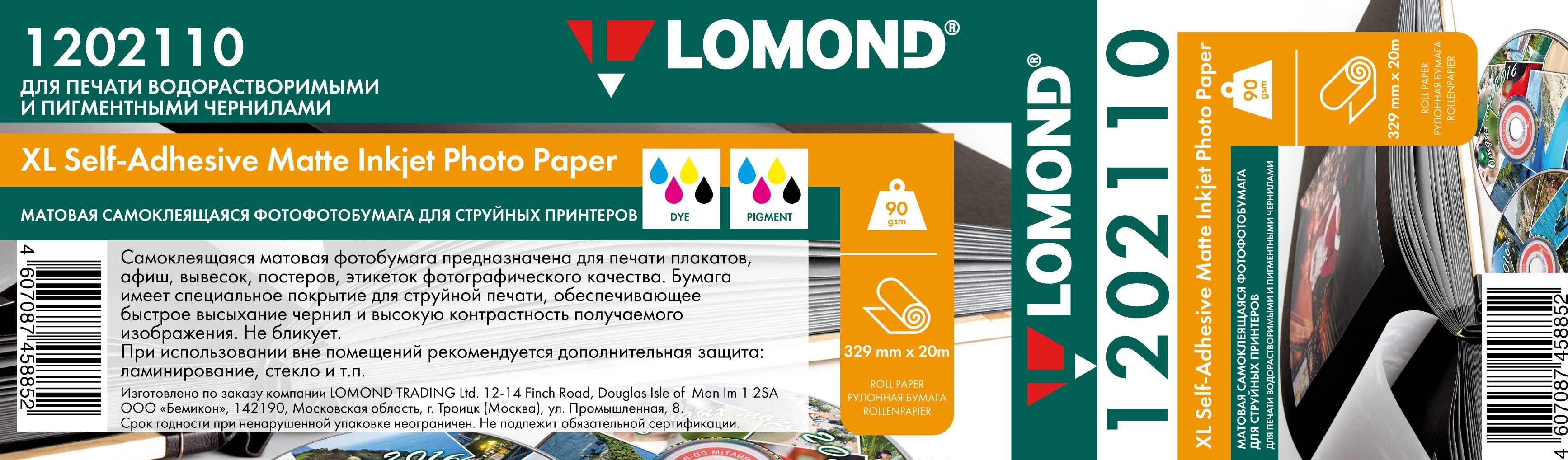 Фотобумага Lomond Simply A4 260г/м2 50л белый глянцевое покрытие для струйной печати 0102152