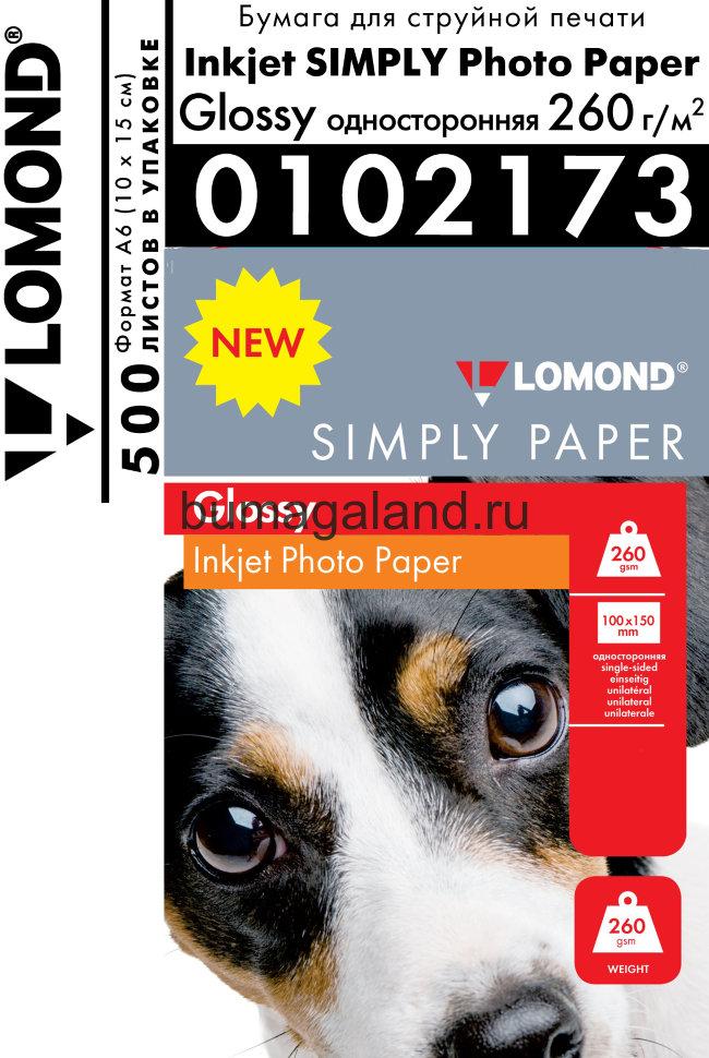 Бумага Lomond A4 130г/кв.м Glossy Paper [102017] 50л